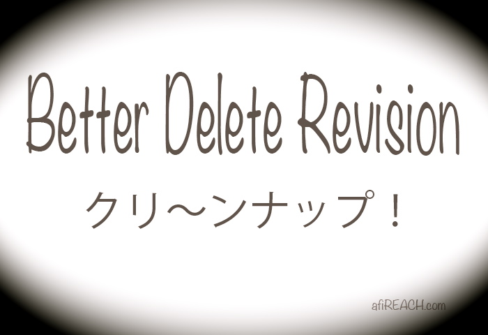 Better Delete Revision のコピー
